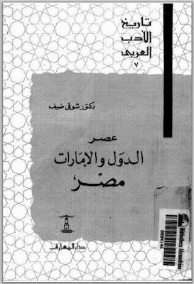 تحميل كتاب العصر الجاهلي لشوقي ضيف pdf