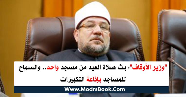 """""""وزير الأوقاف"""": بث صلاة العيد من مسجد واحد.. والسماح للمساجد بإذاعة التكبيرات"""