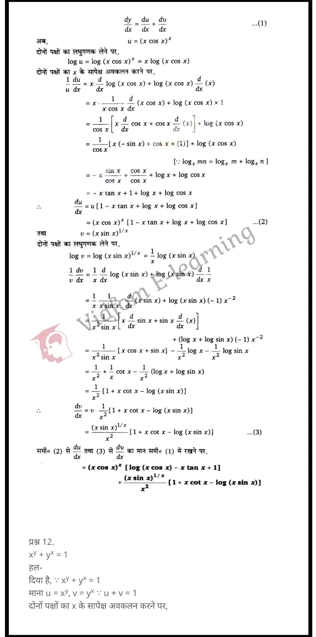 class 12 maths chapter 5 light hindi medium 43