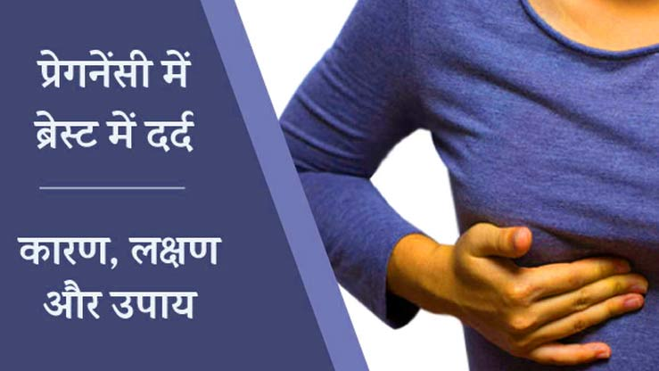 Breast Lump In Hindi