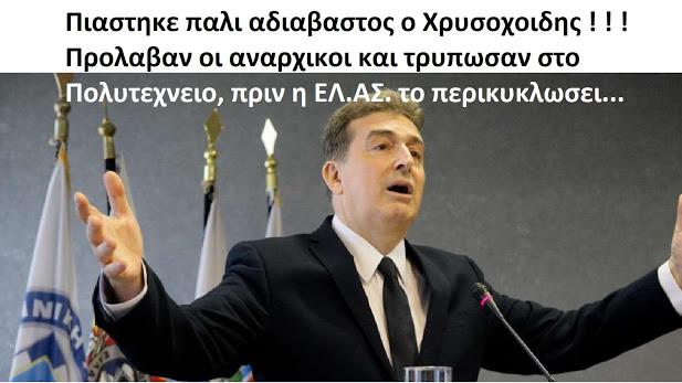 Πιαστηκε παλι αδιαβαστος ο Χρυσοχοιδης ! ! ! Προλαβαν οι αναρχικοι και τρυπωσαν στο Πολυτεχνειο, πριν η ΕΛ.ΑΣ. το περικυκλωσει...