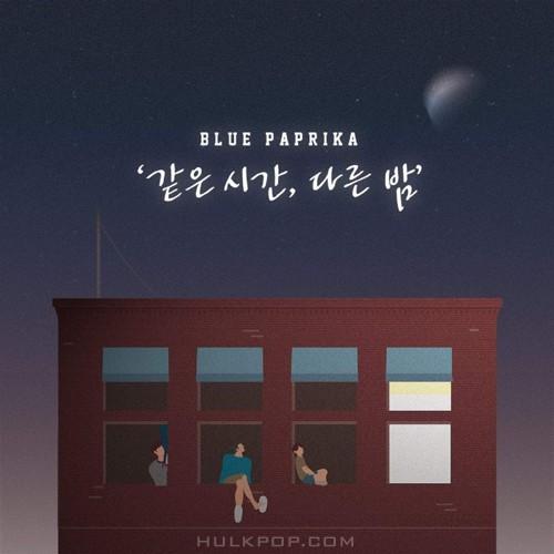 BLUEPAPRIKA – 같은 시간, 다른 밤 – EP