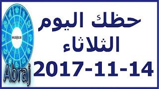 حظك اليوم الثلاثاء 14-11-2017