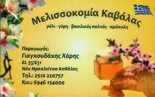 Μελισσοκομία Καβάλας - Γιαγκουδάκης Χάρης
