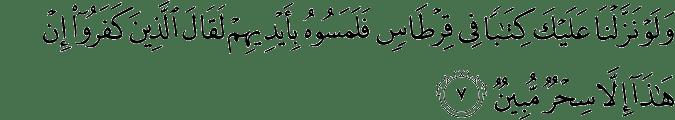 Surat Al-An'am Ayat 7
