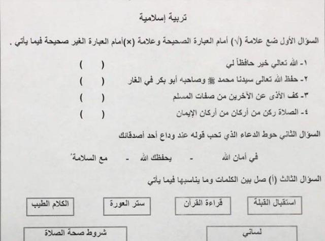 ورقة عمل تربية إسلامية للصف الثاني