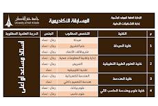 جامعة حفر الباطن وظائف باختصاصات اكاديمية للرجال والنساء