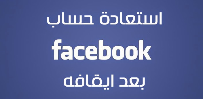 حل مشكلة طلب هوية تأكيد لحسابك على الفيس بوك 2014 حصرياً
