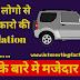 कारो के बारे मे रोचक तथ्य-जो हमे नहीं पता । Facts about Car in Hindi | Fact Gyan