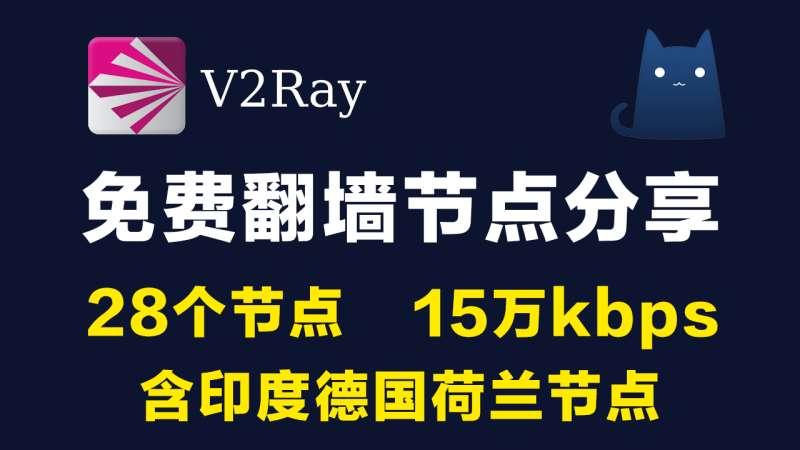 28个免费高速v2ray节点分享clash含印度德国荷兰|15万kbps|2021最新科学上网梯子手机电脑翻墙vpn稳定可一键导入使用小火箭shadowrocket,vmess,trojan