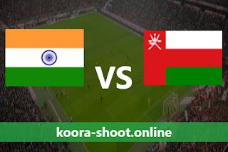 بث مباشر مباراة عمان والهند اليوم بتاريخ 25/03/2021