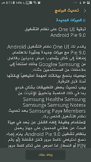 تحديث Galaxy 2017 Android galaxy+j7+pro+2017+%