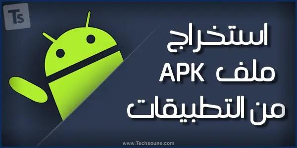 تطبيق استخراج ملف apk