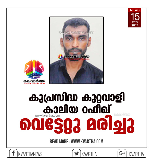 Notorious criminal Kaliya Rafeekh killed. The notorious criminal Kaliya Rafeekh short dead in Mangalore on tuesday night. The incident occurred at KC road. Group of people those came by tipper stabbed him to death