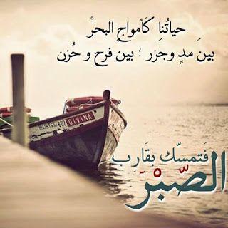 حيتنا كأمواج البحر بين مد وجزر ، بين فرح وحزن ، فتمسك بقارب الصبر