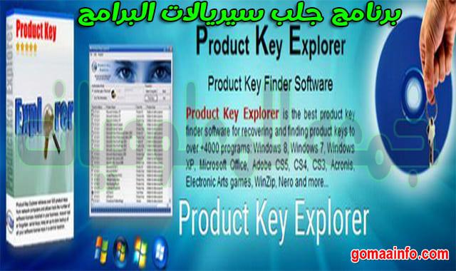 تحميل برنامج جلب سيريالات البرامج  Nsasoft Product Key Explorer 4.2.1.0