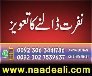 nafrat-ka-taweez-surah-kausar - https://www.naadeali.com/