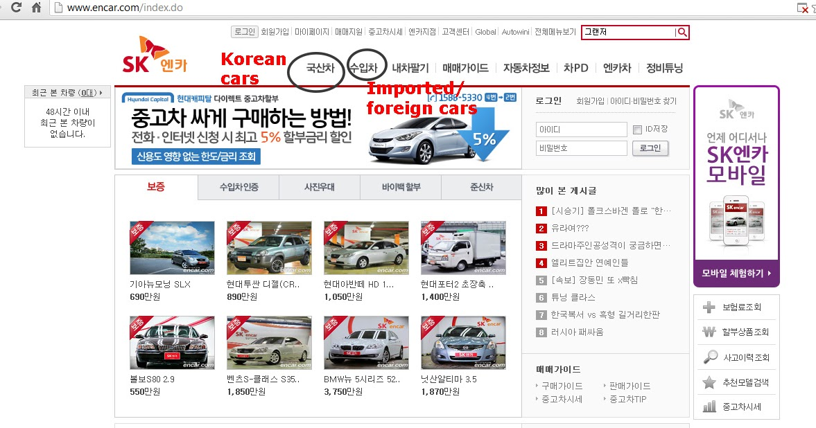buying a used car in korea
