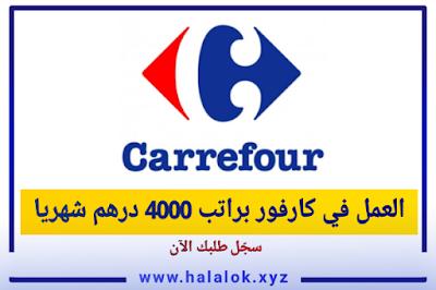وظائف كارفور المغرب 2021   العمل في كارفور براتب 4000 درهم
