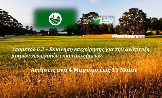 """Πρόσκληση για ένταξη στο πρόγραμμα """"Ανάπτυξη μικρών γεωργικών εκμεταλλεύσεων"""""""