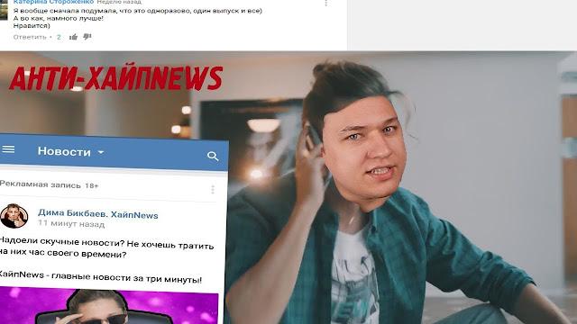 Обзор на ХайпNews