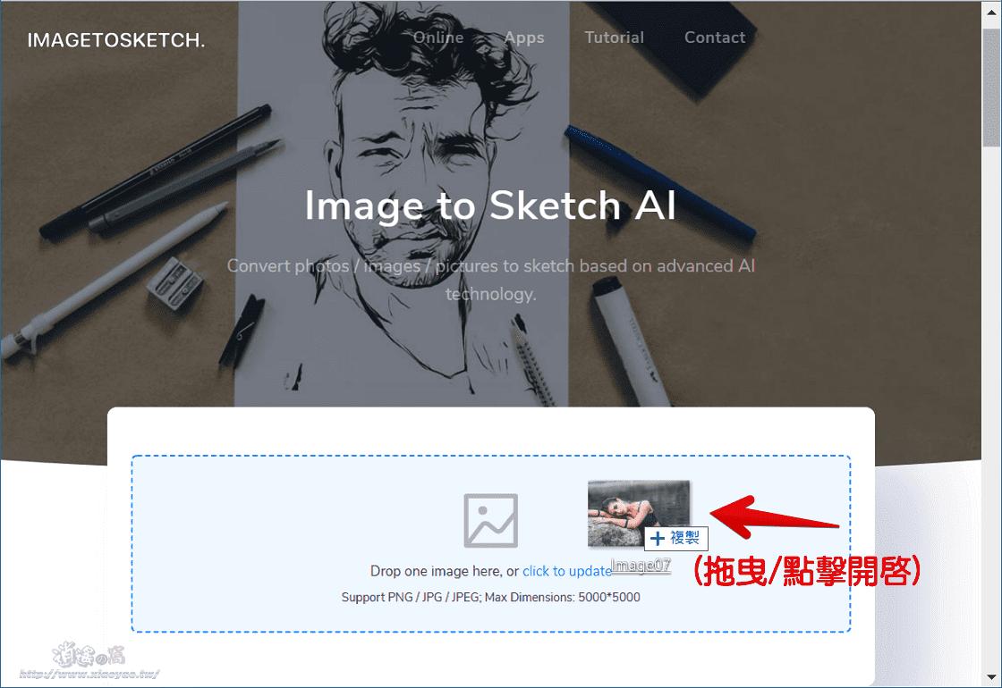 Image to Sketch 採用 AI 技術將圖片轉換為 11 種鉛筆素描畫