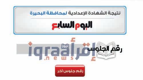 رابط اليوم السابع لمعرفة نتيجة الشهادة الإعدادية 2016 بمحافظة البحيرة برقم الجلوس