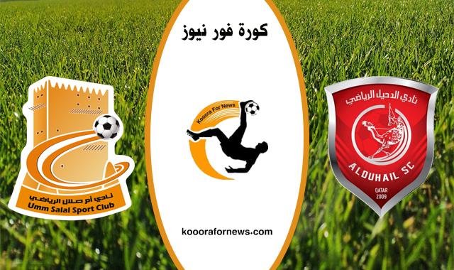 بث مباشر مباراة الدحيل وأم صلال اليوم 25-07-2020 الدوري القطري