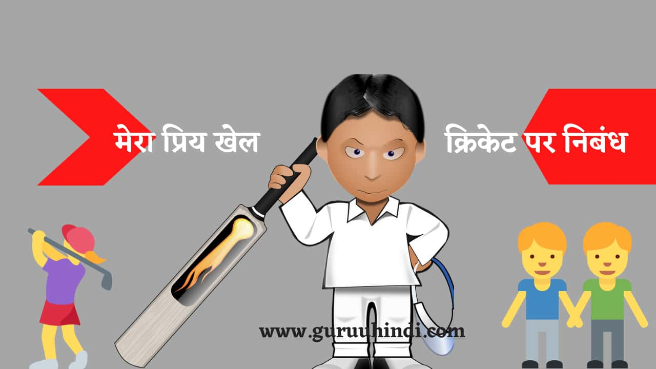 essay on my favourite game cricket in hindi