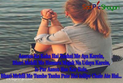 Sad Images Girl With Shayri
