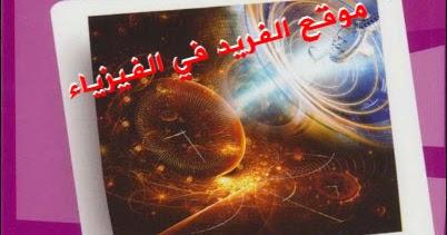 كتاب ميكانيكا الكم