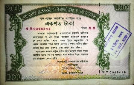 100-Taka-Prize-Bond-Draw-Results-Bangladesh