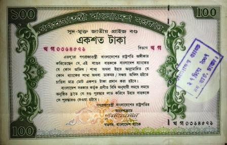 100-Taka-Prize-Bond-Draw-Results-Bangladesh