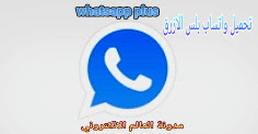 تحميل واتساب بلس الازرق whatsapp plus اخر اصدار 2021