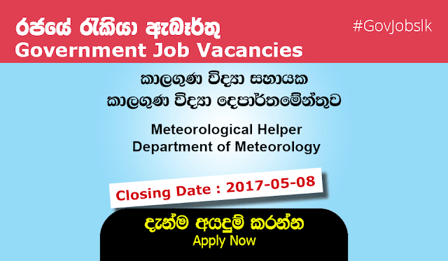 Sri Lankan Government Job Vacancies at Department of Meteorology for Meteorological Helper. Filling the Vacancies in the Post of Meteorological Helper (Grade III) - Department of Meteorology