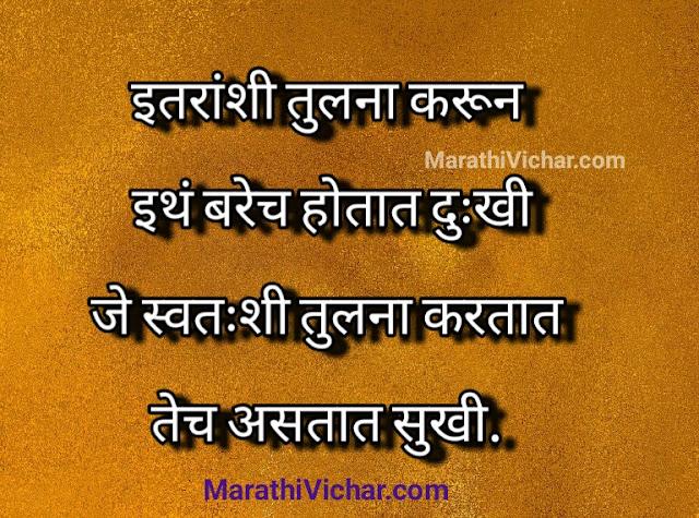 kavita on life in marathi