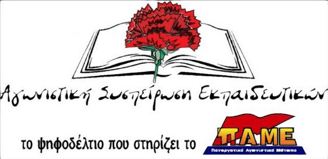 Αγωνιστική Συσπείρωση Εκπαιδευτικών Αργολίδας: Όλοι στη συγκέντρωση διαμαρτυρίας στο Ναύπλιο