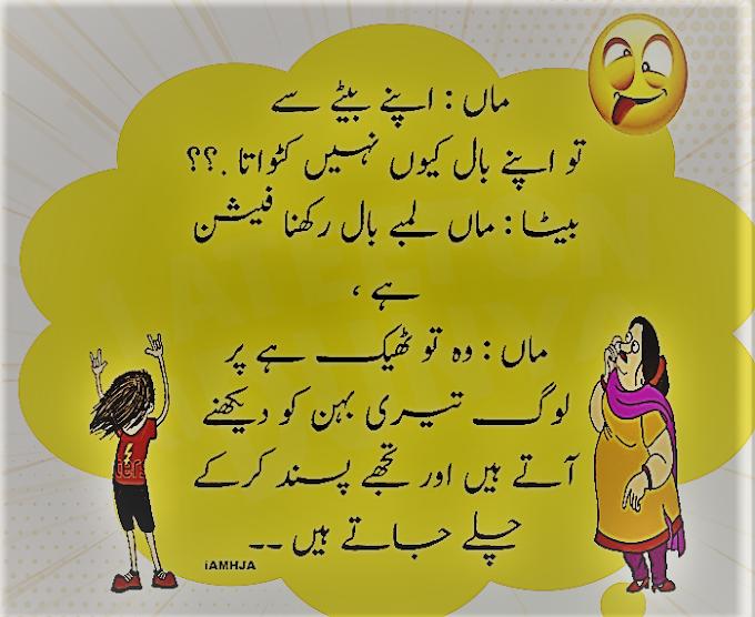Jokes in Urdu Latest Collection Funny Urdu Jokes