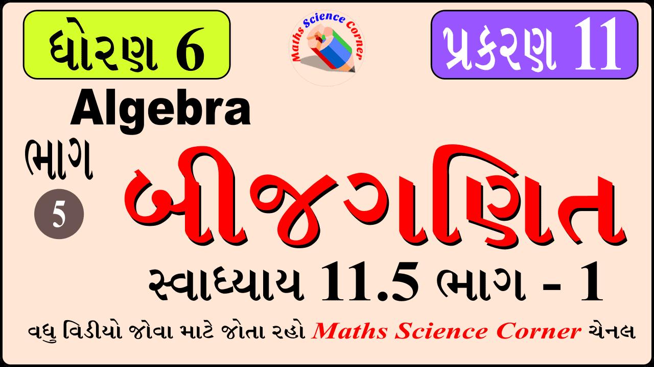 Maths Std 6 Ch 11 Ex 11.5 Part 1 Video