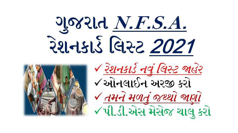 NFSA Gujarat card List 2021 @dcs-dof gujarat gov in