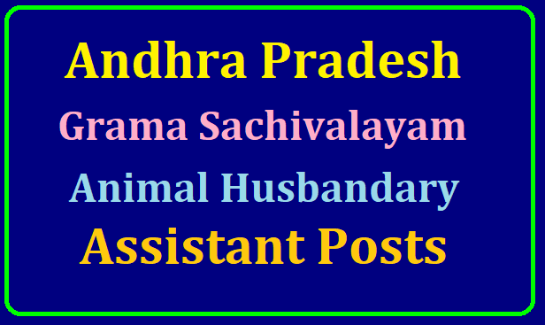 Andhra Pradesh Grama Sachivalayam Animal Husbandary Assistant Posts (AHA Posts) 2019 /2019/07/andhra-pradesh-grama-sachivalayam-animal-husbandary-assistant-posts-2019-gramasachivalayam.ap.gov.in.html