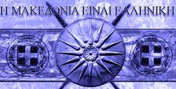 ΣΥΝΤΟΝΙΣΤΙΚΟ ΣΥΛΛΑΛΗΤΗΡΙΟΥ για την ΜΑΚΕΔΟΝΙΑ της 18ης ΜΑΡΤΙΟΥ στην ΝΕΑ ΥΟΡΚΗ, έξω από τα ΗΝΩΜΕΝΑ ΕΘΝΗ!