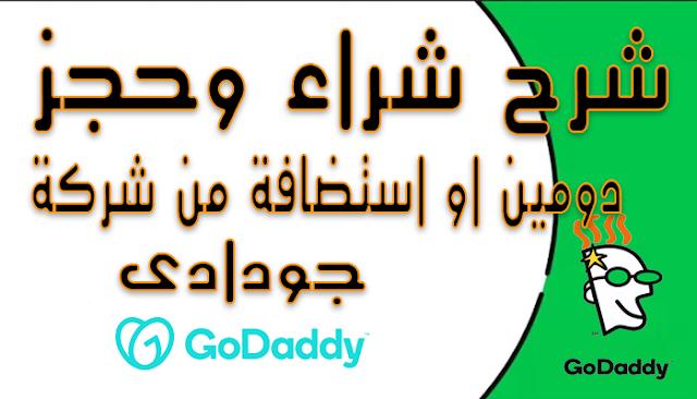 كيفية شراء وحجز نطاق او دومين من جودادي  GoDaddy بعد التحديثات الجديدة