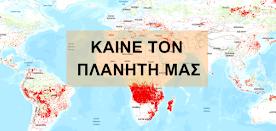 kaine_ton_planiti_.png