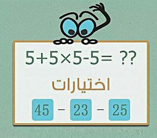 ما هو حل المعادلة 5+5×5-5=؟ ماهو ناتج 5+5×5-5=؟