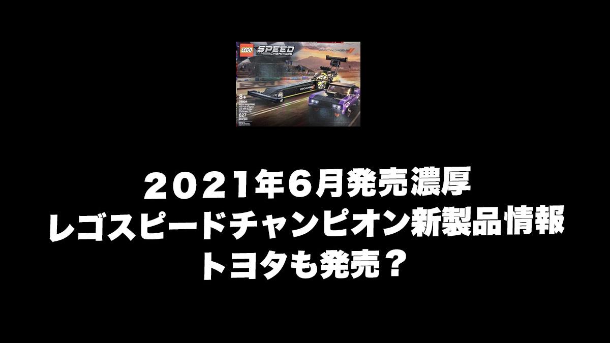 2021年6月発売濃厚レゴ スピードチャンピオン新製品情報:実在のレーシングカーをモデルにした人気シリーズ