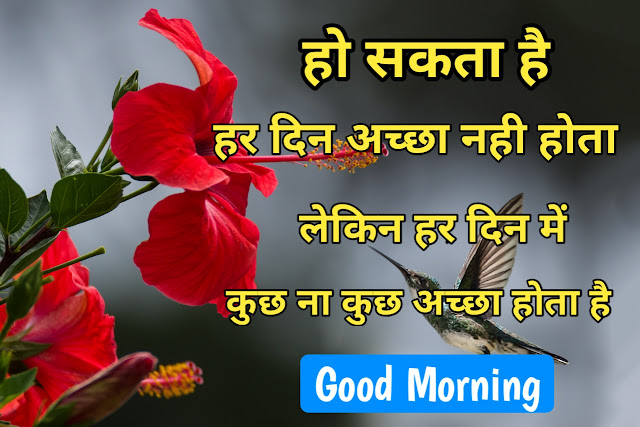 Good morning status | Good morning wishes | Good morning images wishes