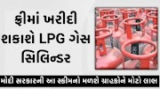 Modi Government In This Scheme To Customers   Free At LPG Cylinder 2020