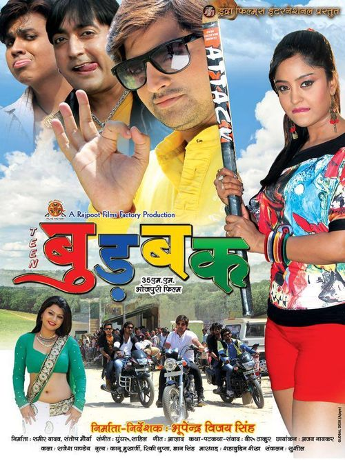 Teen Budbak Bhojpuri Movie
