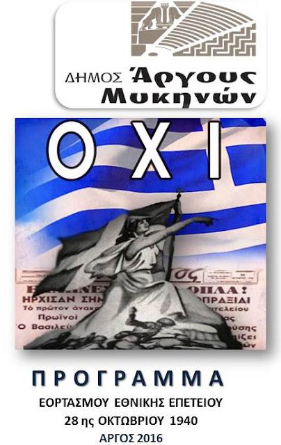 Το εορταστικό πρόγραμμα της 28ης Οκτωβρίου στο Δήμο Άργους Μυκηνών